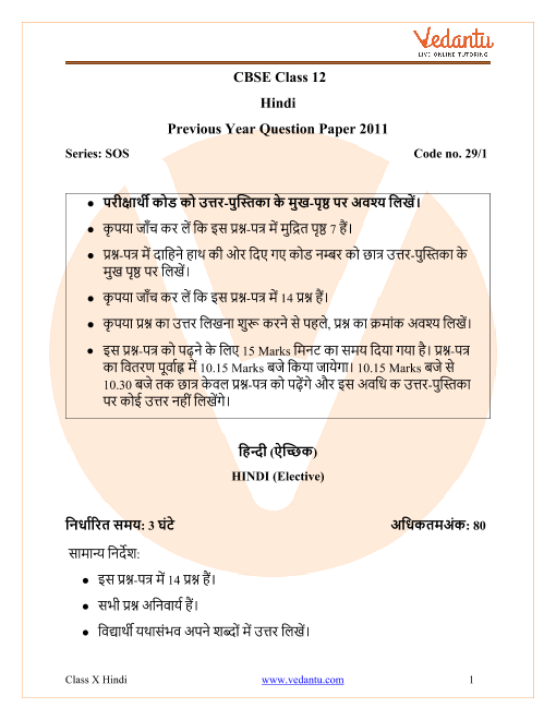 CBSE Class 12 Hindi Elective Question Paper 2011 with Solutions part-1