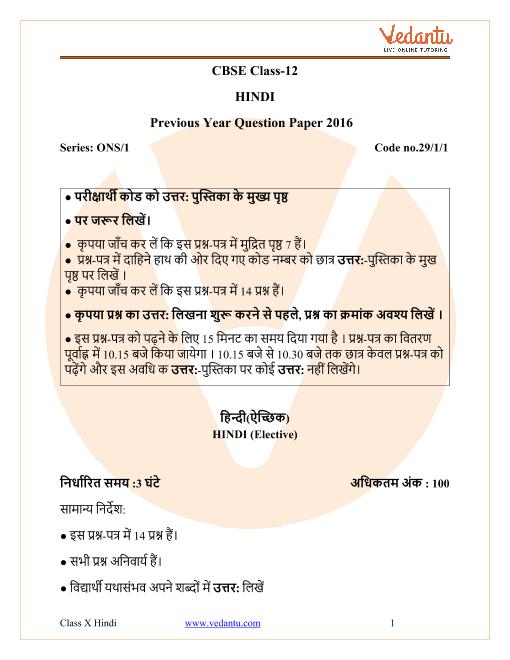 CBSE Class 12 Hindi Elective Question Paper & Solutions 2016 Delhi Scheme part-1