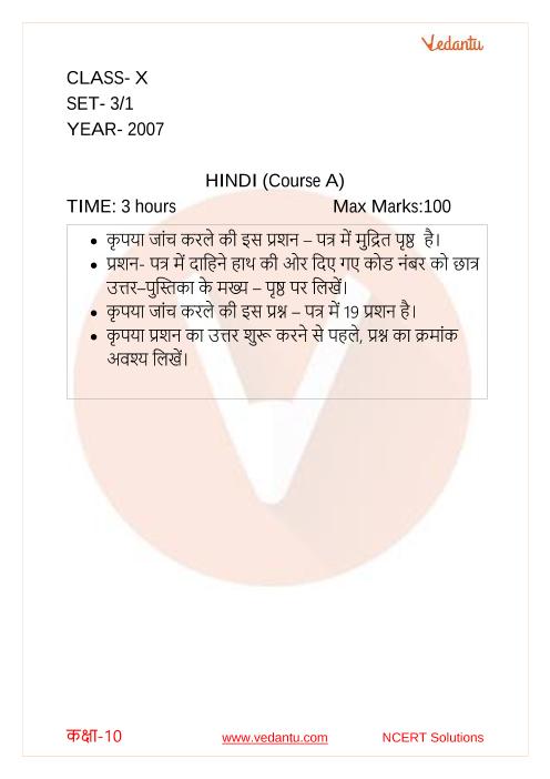 CBSE Class 10 Hindi A Question Paper 2007 part-1