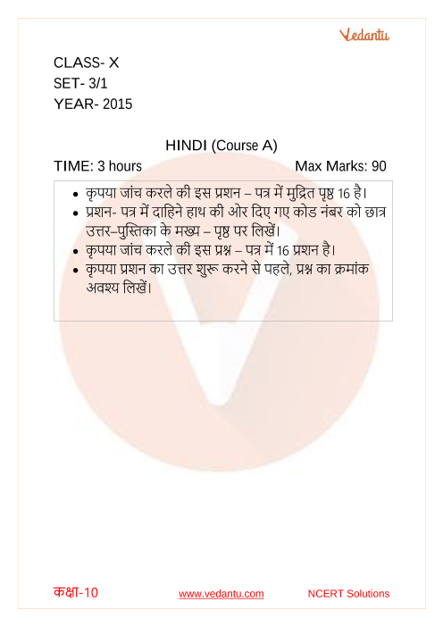 CBSE Class 10 Hindi A Question Paper 2015 part-1