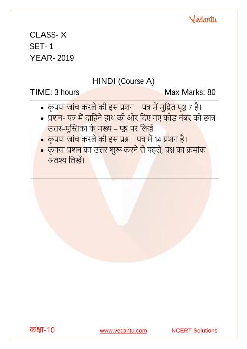 CBSE Class 10 Hindi A Question Paper 2019 part-1