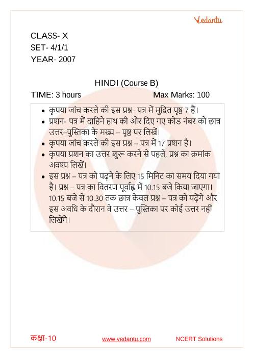 CBSE Class 10 Hindi B Question Paper 2007 part-1