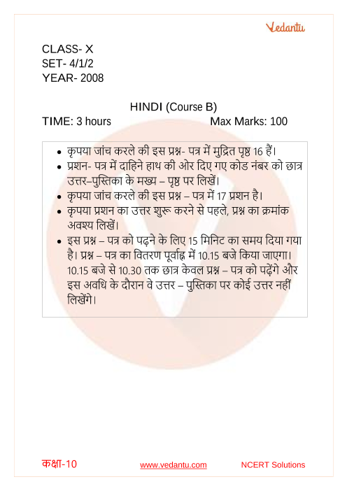 CBSE Class 10 Hindi B Question Paper 2008 part-1