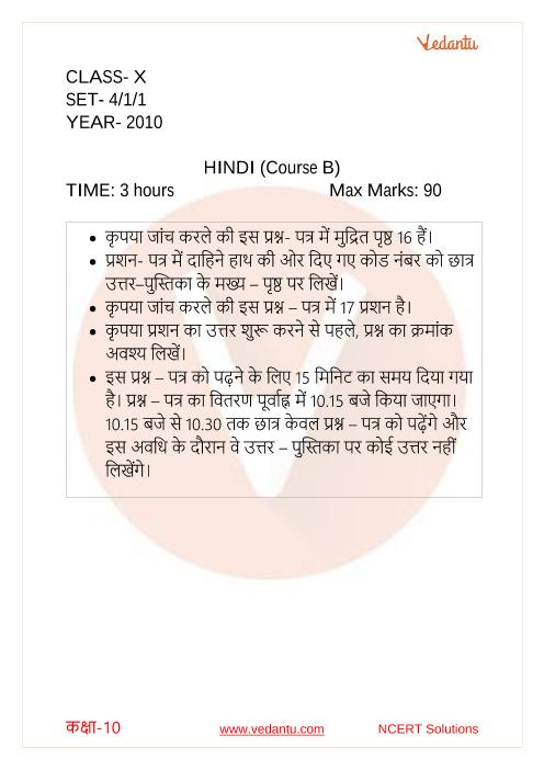 CBSE Class 10 Hindi B Question Paper 2010 part-1