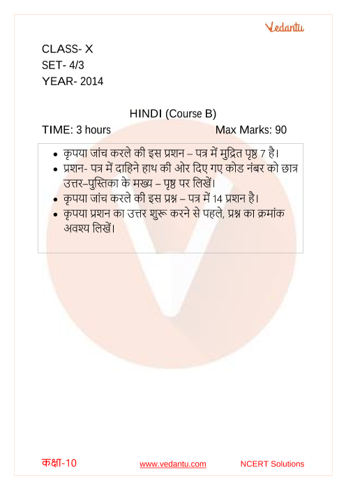 CBSE Class 10 Hindi B Question Paper 2014 part-1