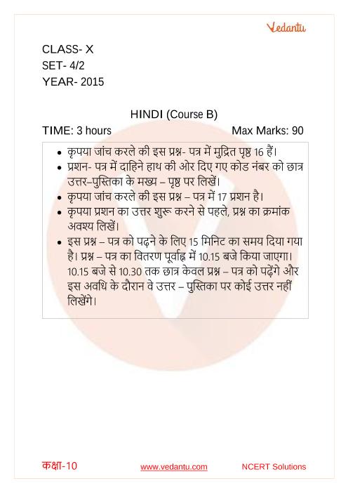 CBSE Class 10 Hindi B Question Paper 2015 part-1