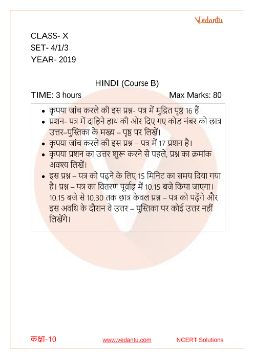 CBSE Class 10 Hindi Course B Question Paper 2019 part-1