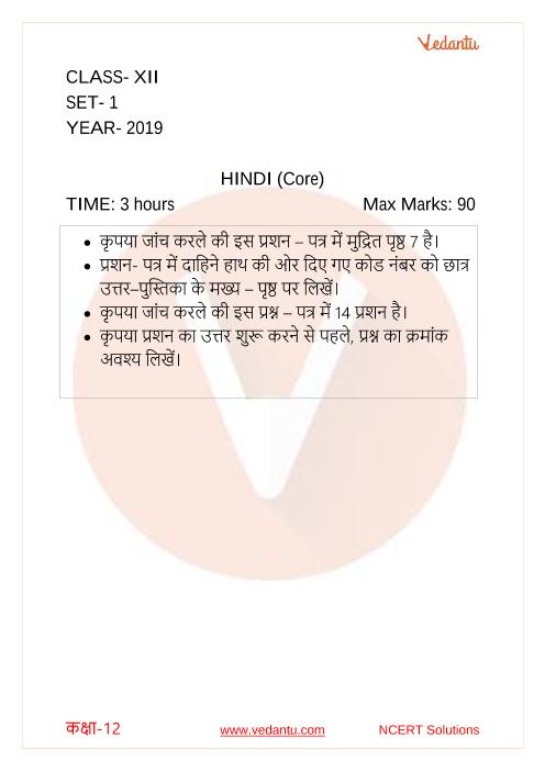 CBSE Class 12 Hindi Core Question Paper 2019 part-1
