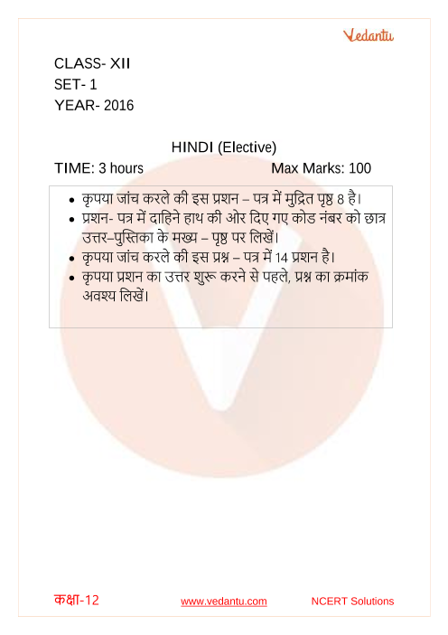 CBSE Class 12 Hindi Elective Question Paper 2016 part-1