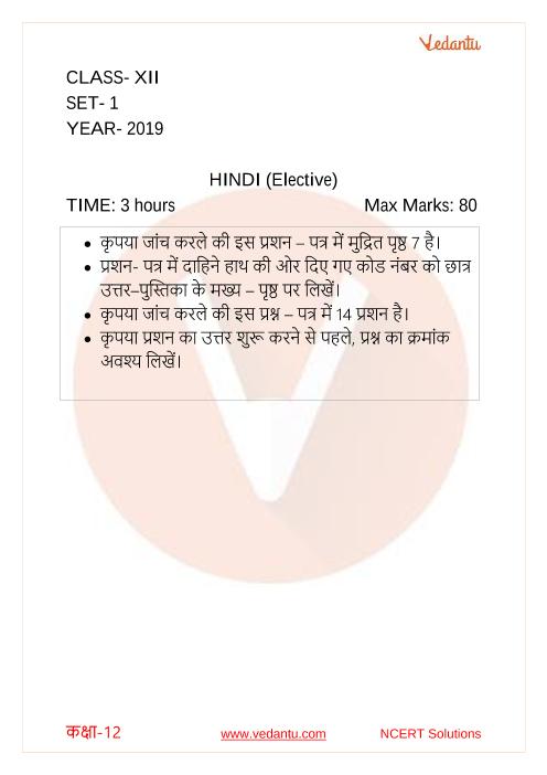 CBSE Class 12 Hindi Elective Question Paper 2018 part-1