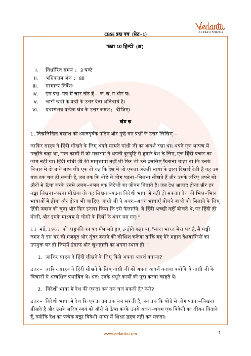 CBSE_Class 10_Hindi_Sample paper_1 part-1