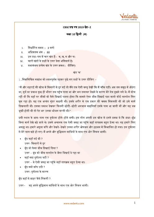 CBSE_Class 10_Hindi_Sample paper_2 part-1