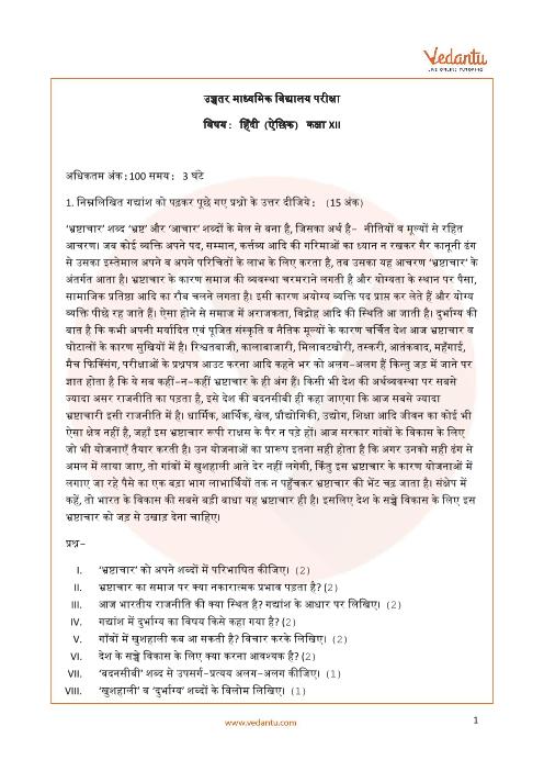 CBSE_Class 12_Hindi_Sample paper_1 part-1