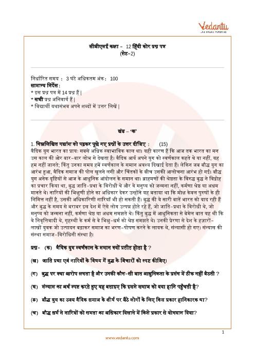 CBSE_Class 12_Hindi_Sample paper_2 part-1