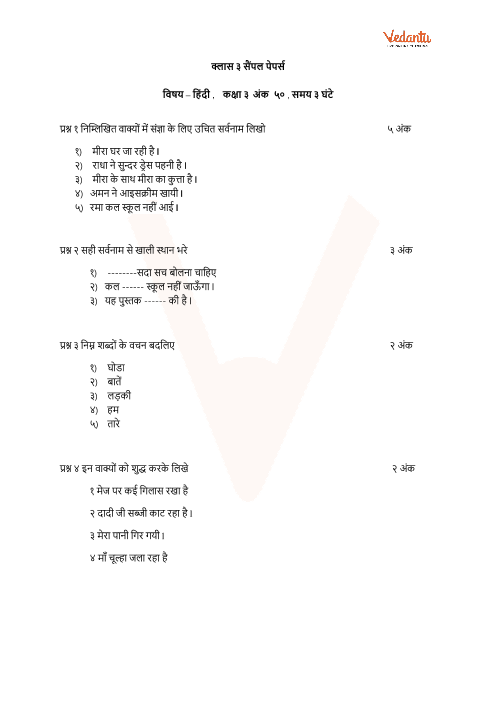 Cbse Sample Papers For Class 3 Hindi With Solutions Mock Paper 1