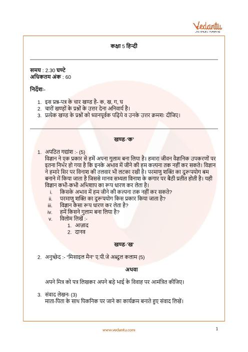 CBSE_Class 05_Hindi_Sample paper_2 part-1