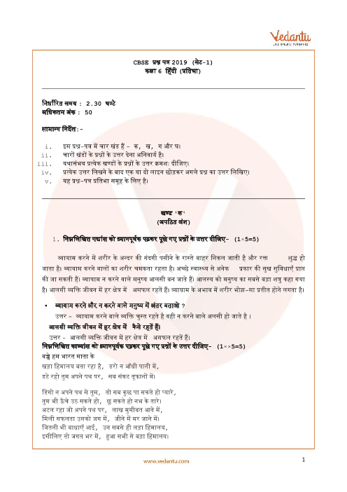 CBSE_Class 06_Hindi_Sample paper_1 part-1
