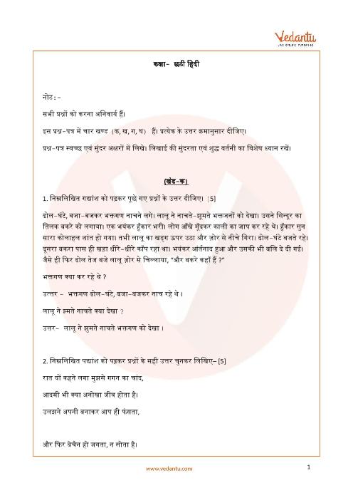 CBSE_Class 06_Hindi_Sample paper_2 part-1