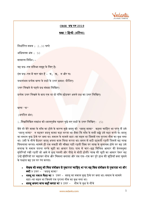 CBSE_Class 07_Hindi_Sample paper_1 part-1