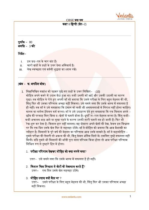 CBSE_Class 08_Hindi_Sample paper_2 part-1