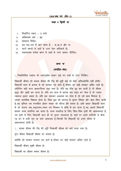 CBSE_Class 09_Hindi_Sample paper_1 part-1