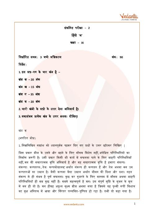 CBSE_Class 09_Hindi_Sample paper_2 part-1