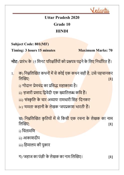 UPMSP Class 10 Hindi Question Paper 2020 part-1